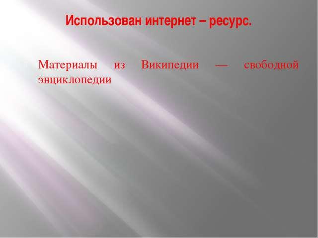 Использован интернет – ресурс. Материалы из Википедии — свободной энциклопедии