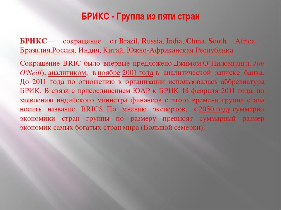 БРИКС - Группа из пяти стран БРИКС— сокращение отBrazil,Russia,India,Chin...