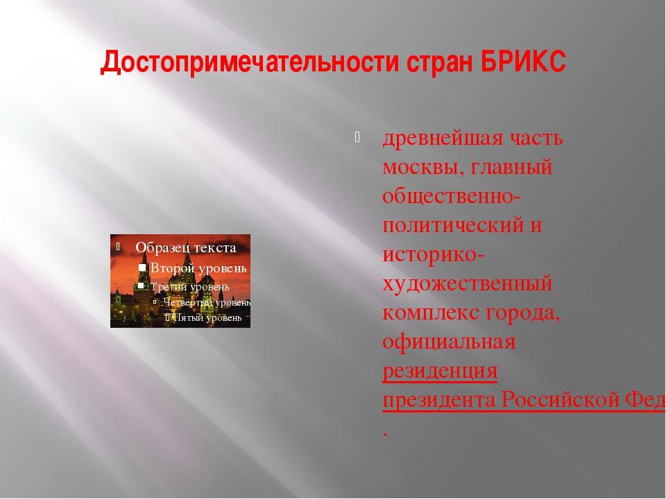 Достопримечательности стран БРИКС древнейшая часть москвы, главный общественн...