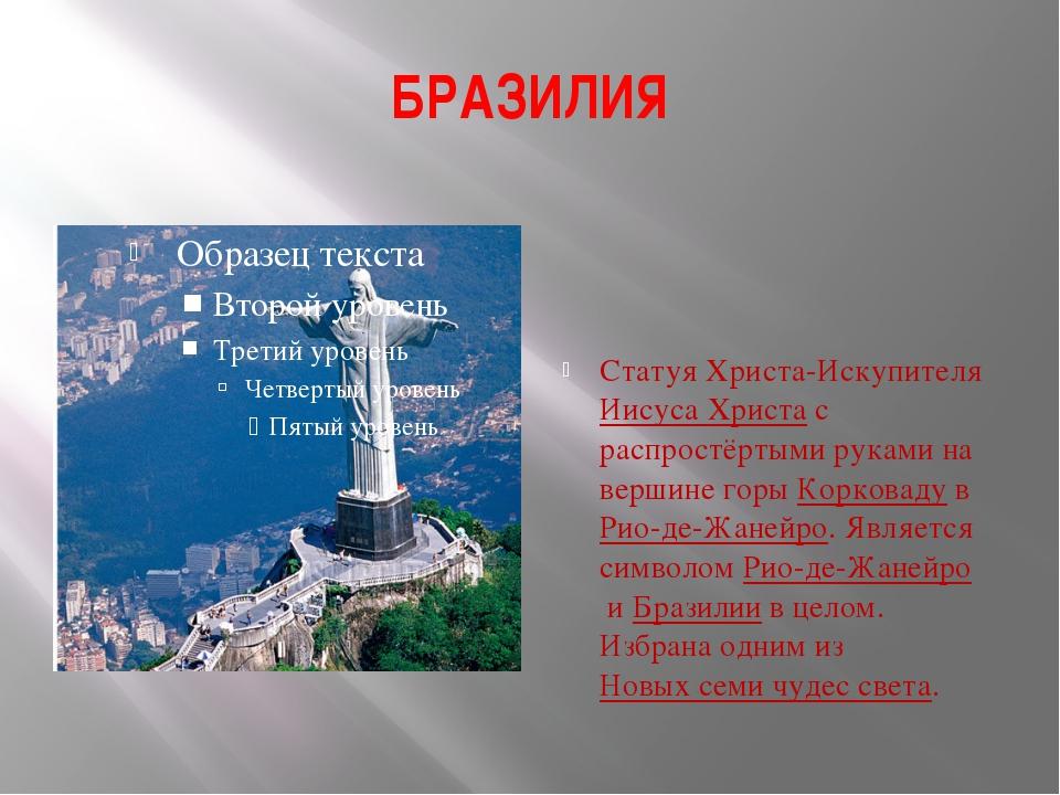 БРАЗИЛИЯ Статуя Христа-ИскупителяИисуса Христас распростёртыми руками на ве...