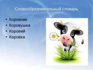 Словообразовательный словарь Коровник Коровушка Коровий Коровка