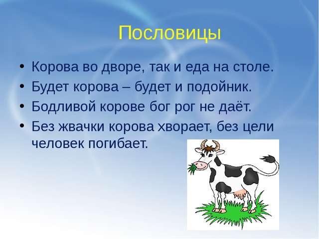 Пословицы Корова во дворе, так и еда на столе. Будет корова – будет и подойни...
