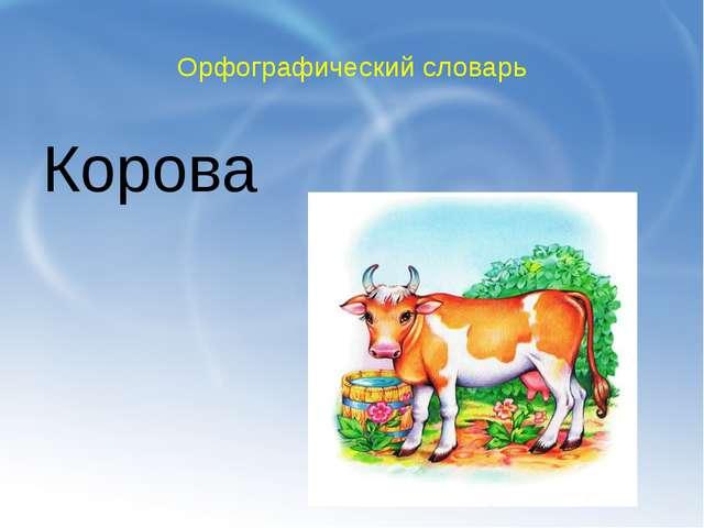 Орфографический словарь Корова