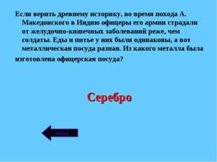 назад Серебро Если верить древнему историку, во время похода А. Македонского