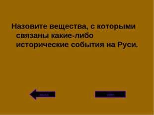 Назовите вещества, с которыми связаны какие-либо исторические события на Руси