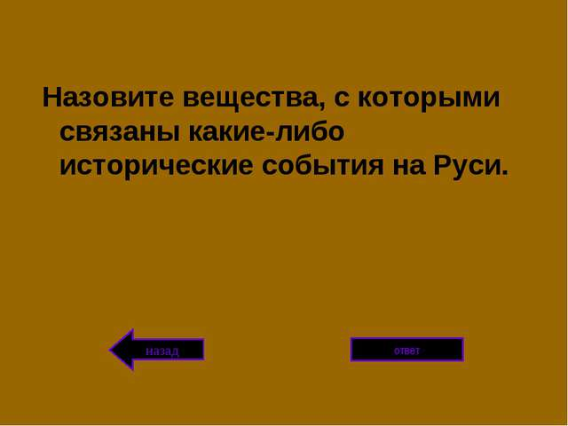 Назовите вещества, с которыми связаны какие-либо исторические события на Руси...