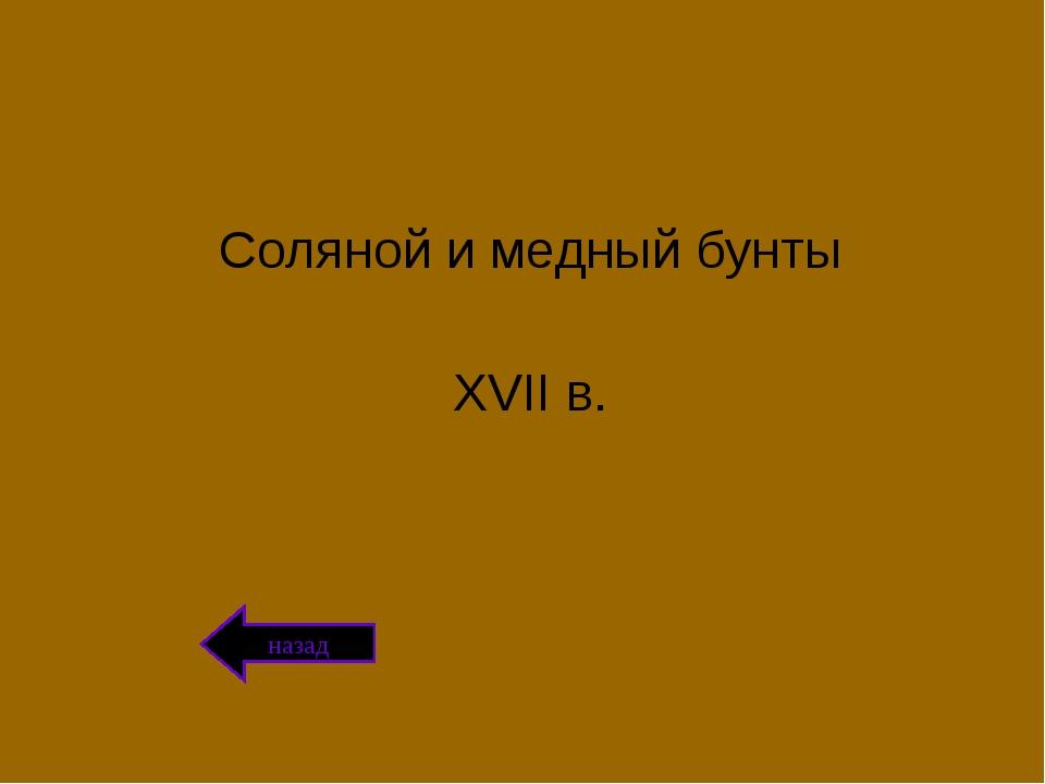 назад Соляной и медный бунты XVII в.
