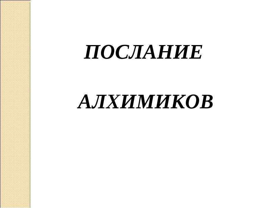 ПОСЛАНИЕ АЛХИМИКОВ