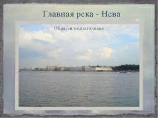 » Главная река - Нева