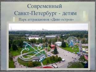 Современный Санкт-Петербург - детям Парк аттракционов «Диво остров»