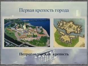 Петропавловская крепость Первая крепость города