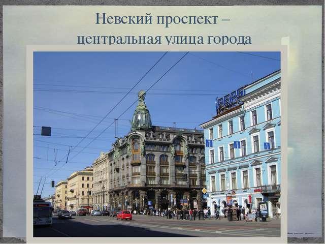 Невский проспект – центральная улица города
