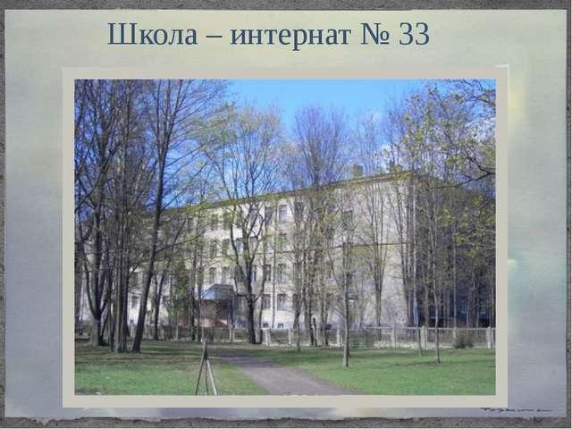 Школа – интернат № 33