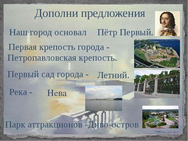 Дополни предложения Наш город основал Пётр Первый. Первая крепость города - П...