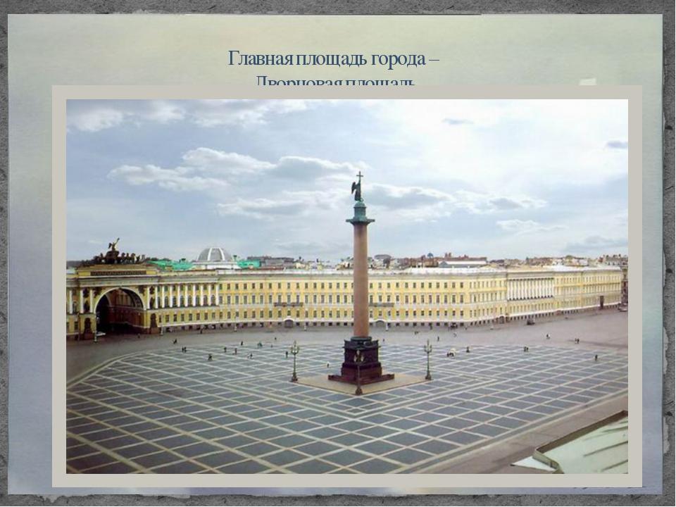 Главная площадь города – Дворцовая площадь