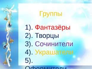 Группы 1). Фантазёры 2). Творцы 3). Сочинители 4). Украшатели 5). Оформители