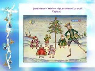 Празднование Нового года во времена Петра Первого