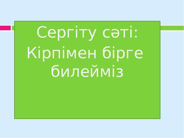 Сергіту сәті: Кірпімен бірге билейміз