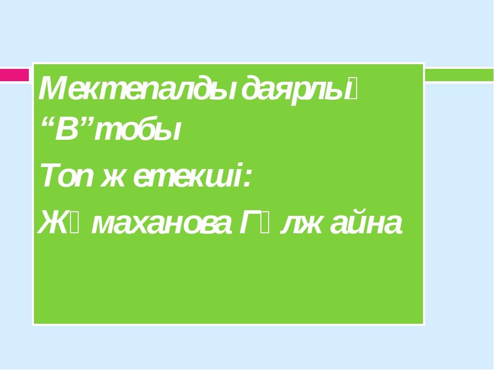 """Мектепалды даярлық """"В""""тобы Топ жетекші: Жұмаханова Гүлжайна"""