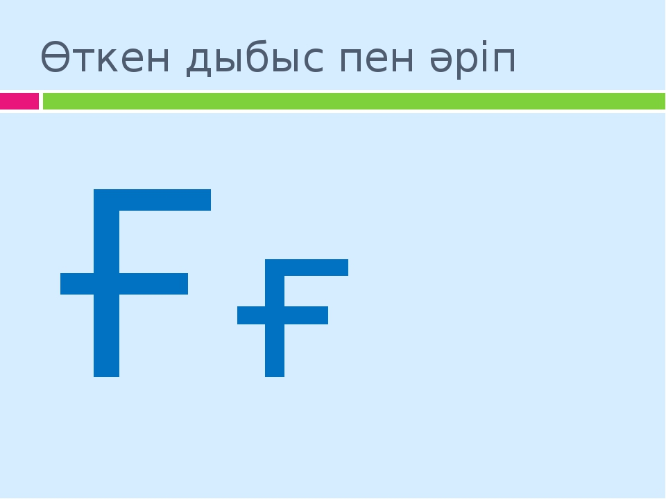 Өткен дыбыс пен әріп Ғ ғ
