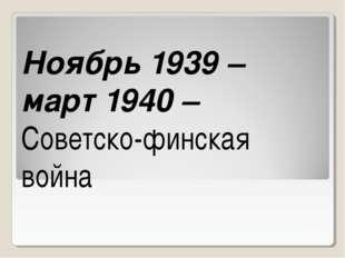Ноябрь 1939 – март 1940 – Советско-финская война