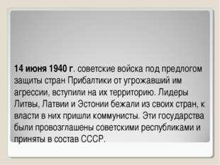 14 июня 1940 г. советские войска под предлогом защиты стран Прибалтики от угр