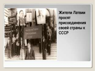 Жители Латвии просят присоединения своей страны к СССР