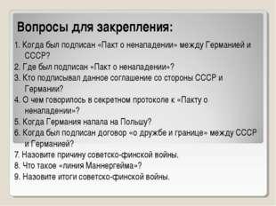 Вопросы для закрепления: 1. Когда был подписан «Пакт о ненападении» между Гер