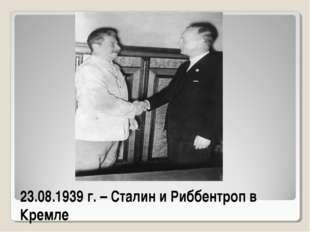 23.08.1939 г. – Сталин и Риббентроп в Кремле
