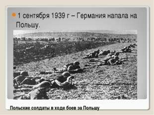 Польские солдаты в ходе боев за Польшу 1 сентября 1939 г – Германия напала н