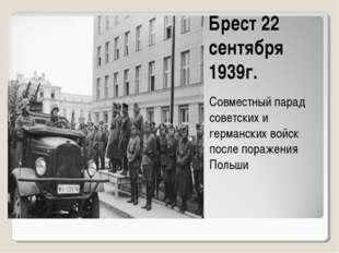 Брест 22 сентября 1939г. Совместный парад советских и германских войск после