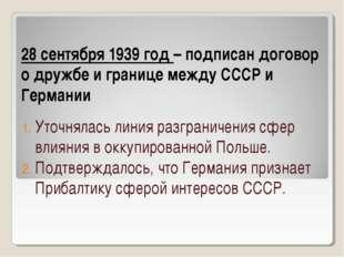28 сентября 1939 год – подписан договор о дружбе и границе между СССР и Герма