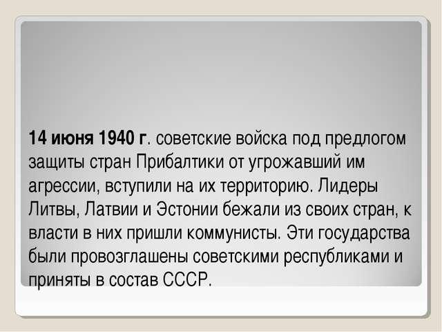 14 июня 1940 г. советские войска под предлогом защиты стран Прибалтики от угр...