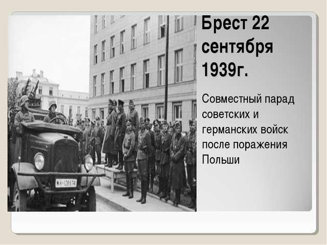 Брест 22 сентября 1939г. Совместный парад советских и германских войск после...