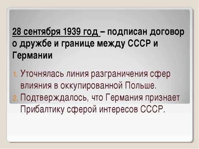 28 сентября 1939 год – подписан договор о дружбе и границе между СССР и Герма...