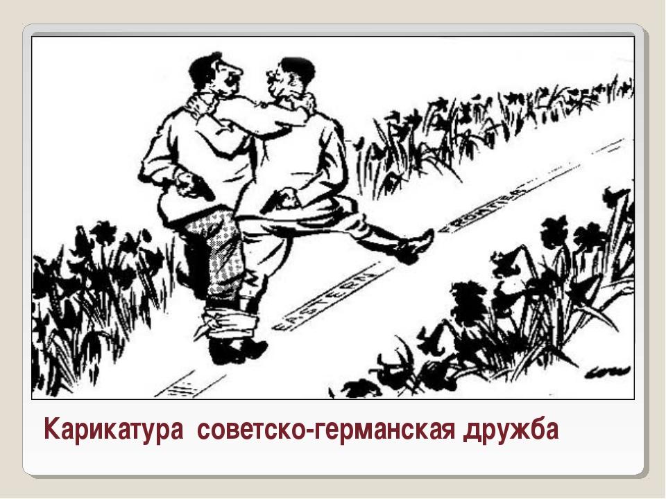 Карикатура советско-германская дружба