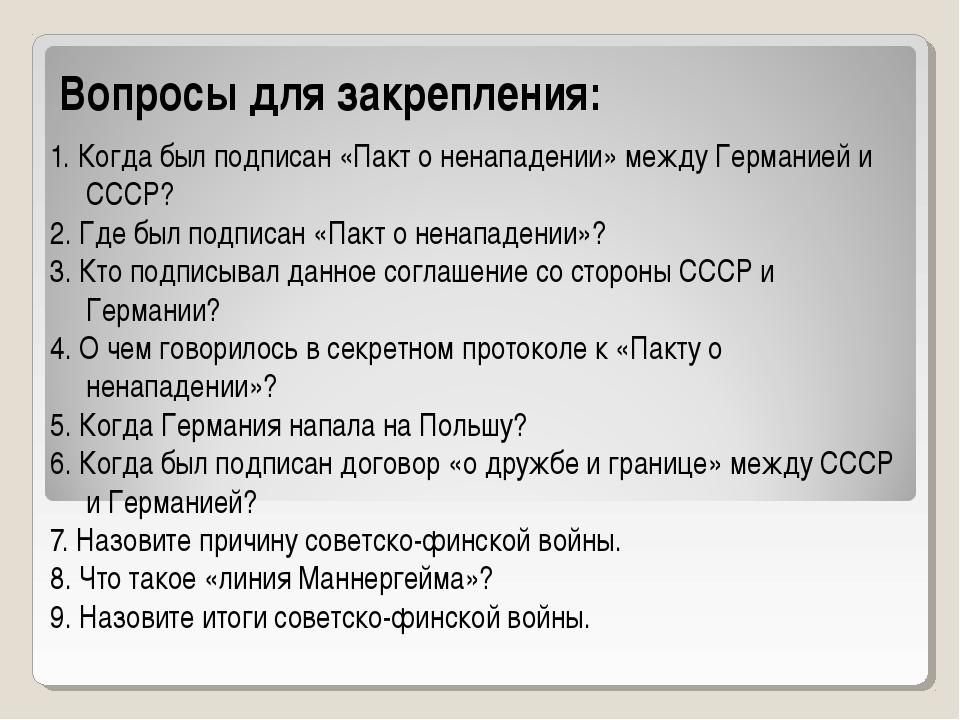 Вопросы для закрепления: 1. Когда был подписан «Пакт о ненападении» между Гер...