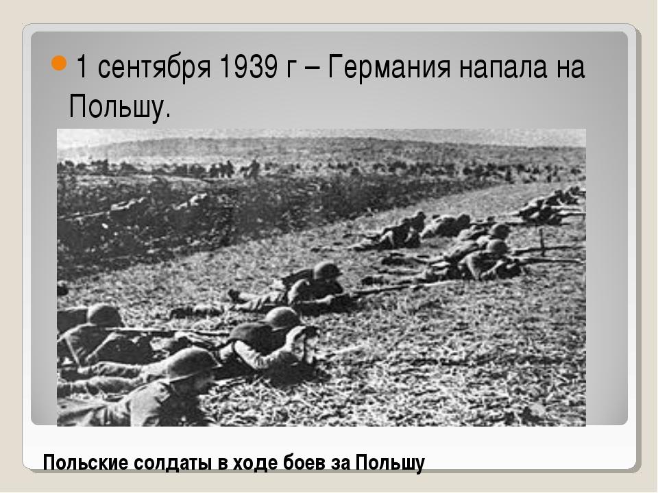Польские солдаты в ходе боев за Польшу 1 сентября 1939 г – Германия напала н...