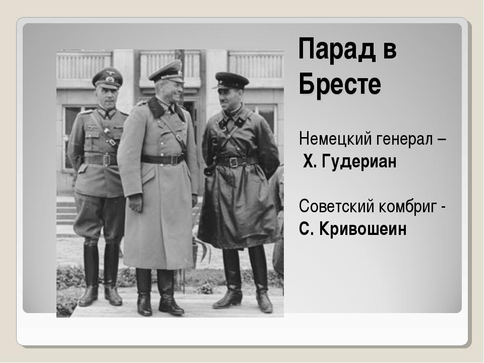 Парад в Бресте Немецкий генерал – Х. Гудериан Советский комбриг - С. Кривошеин