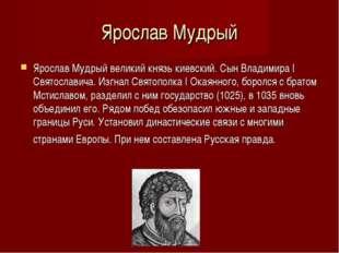 Ярослав Мудрый Ярослав Мудрый великий князь киевский. Сын Владимира I Святосл