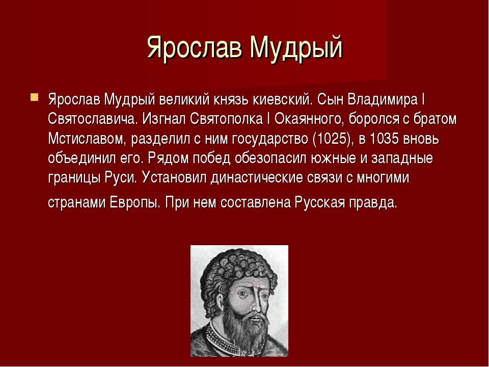 Ярослав Мудрый Ярослав Мудрый великий князь киевский. Сын Владимира I Святосл...
