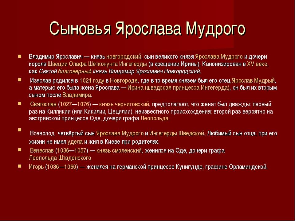 Сыновья Ярослава Мудрого Владимир Ярославич— князь новгородский, сын великог...