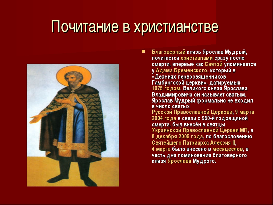 Почитание в христианстве Благоверный князь Ярослав Мудрый, почитается христиа...
