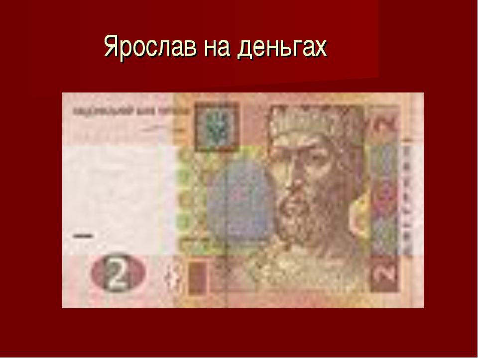 Ярослав на деньгах