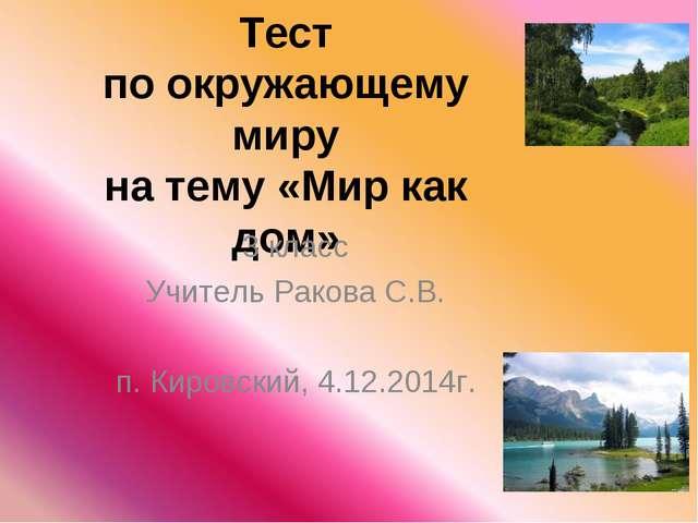 Тест по окружающему миру на тему «Мир как дом» 3 класс Учитель Ракова С.В. п....