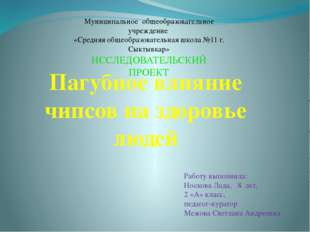 Работу выполнила: Носкова Лада, 8 лет, 2 «А» класс, педагог-куратор Межова Св