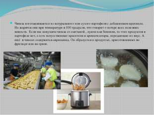 Чипсы изготавливаются из натурального или сухого картофеля с добавлением кра