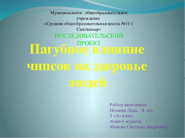 Работу выполнила: Носкова Лада, 8 лет, 2 «А» класс, педагог-куратор Межова Св...