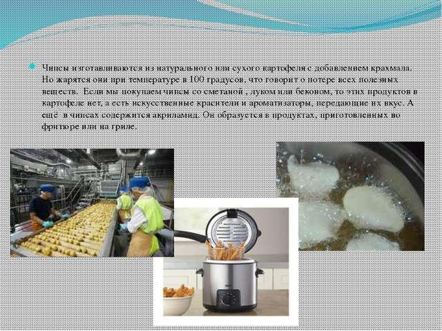 Чипсы изготавливаются из натурального или сухого картофеля с добавлением кра...