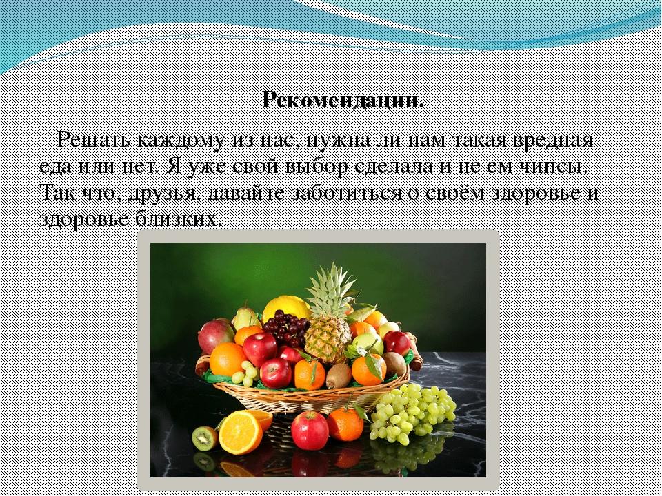 Рекомендации. Решать каждому из нас, нужна ли нам такая вредная еда или нет....